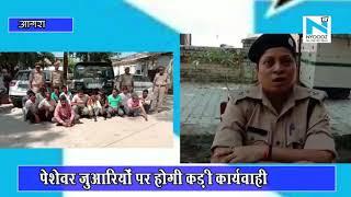 Agra: मलपुरा में पुलिस ने जुआ खेलते हुए 16 जुआरियों को पकड़ा