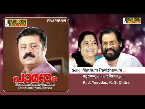 Muthum Pavizhavum Lyrics - Paamaram Malayalam Movie Songs Lyrics