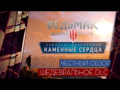 Ведьмак 3 Каменные Сердца Прохождение Без Комментариев На Русском На ПК