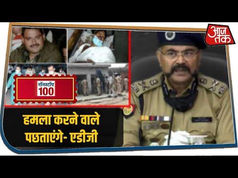 Kanpur Encounter को लेकर बोले ADG, हमला करने वाले पछताएंगे I Nonstop 100 I July 8, 2020