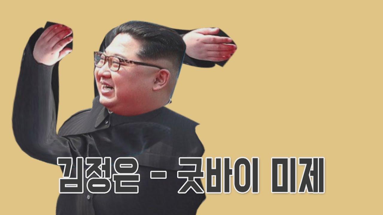 김정은 - 굿바이 미제(굿바이 선언)【Sound only】