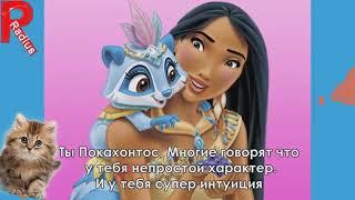 КтотыизДиснейПринцесспознакузодиака