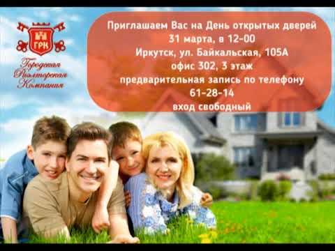 Агентство недвижимости Иркутск. Бесплатная консультация.