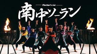 【MV】南中ソーラン 〜Fischer's Version〜