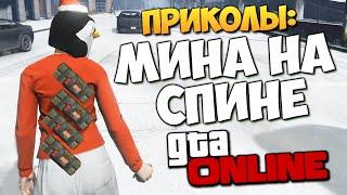 GTA ONLINE - МИНА НА СПИНЕ (Приколы) #145