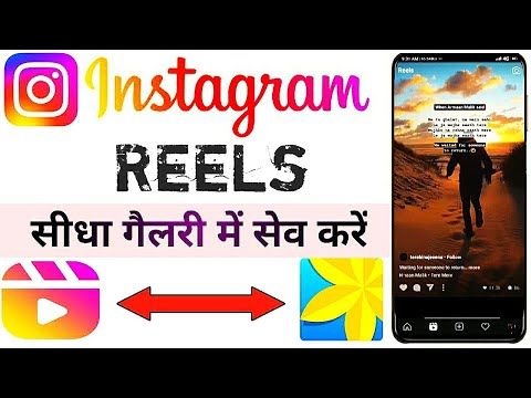 Instagram ki video kaise download Kare gallery me | how how to save Instagram video