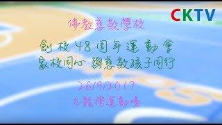 Publication Date: 2017-09-18 | Video Title: 創校48週年運動會宣傳片(2017-2018年度慈敬校園電視