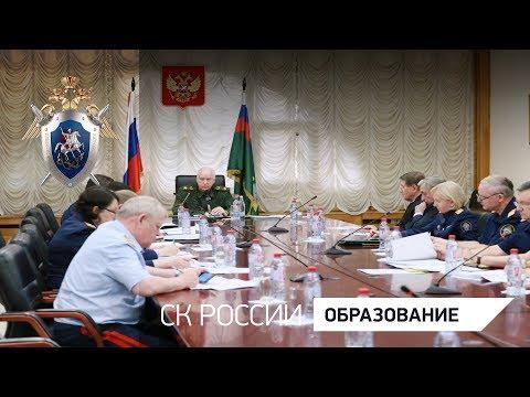 Совещание по вопросам приемной кампании в Московскую академию СК РФ