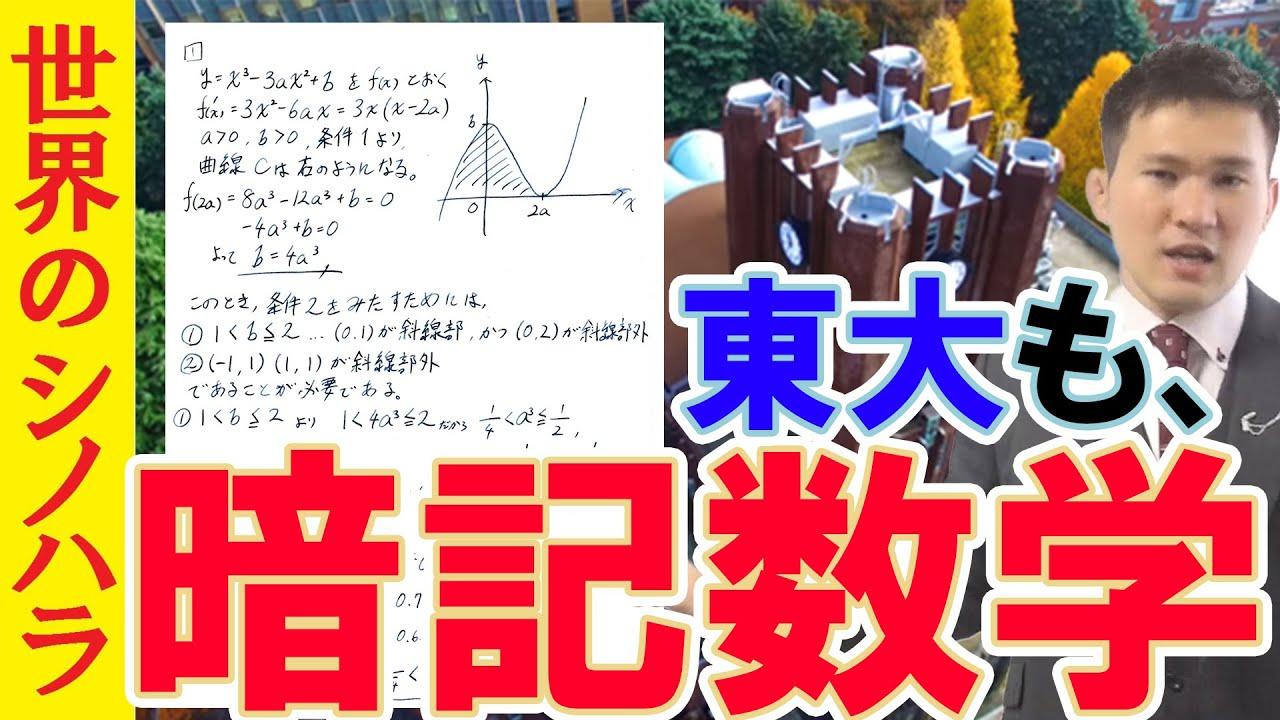 東大の数学も「暗記数学」で解けるぞ!実際に解いて証明してみた【篠原 ...
