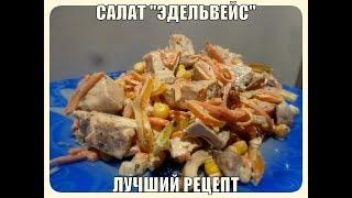 """Праздничный салат"""" ЭДЕЛЬВЕЙС""""  #ЛУЧШИЙ РЕЦЕПТ!"""