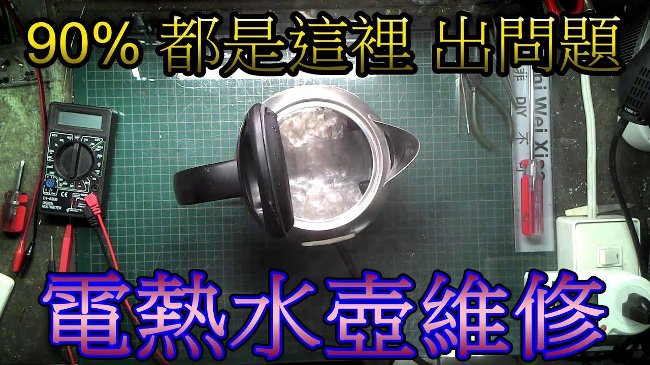 電熱水壺維修-90%都是這裡 出問題
