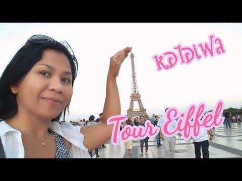 เที่ยวปารีส ประเทศฝรั่งเศส ตอนที่ 1 หอไอเฟล   Tour Eiffel 🗼❤ by Eidsy Easy