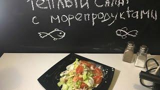 Как приготовить тёплый салат с морепродуктами?