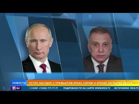 Путин обсудил ситуацию в Сирии с премьер министром Ирака