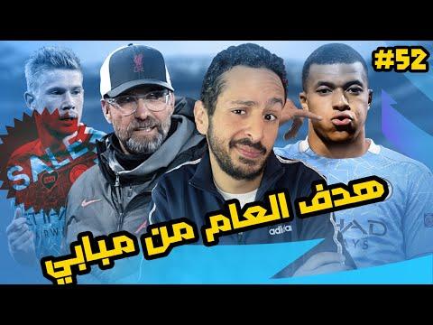 عاد الماورتسيو لبيع نجم الفريق و مقابلة الليفر علي الدوري | مدرب سيتي #٥٢