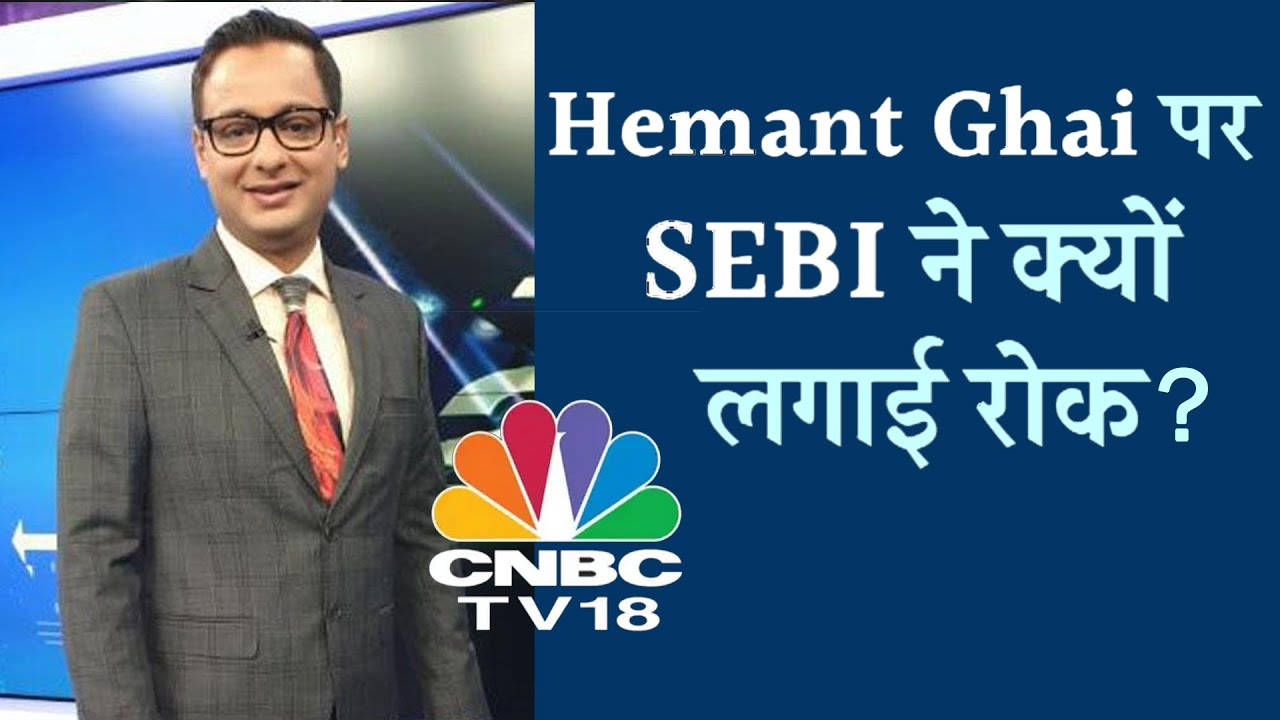 CNBC Awaaz Terminates Stock 20-20 Host Hemant Ghai, Here's Why? Explained In Hindi