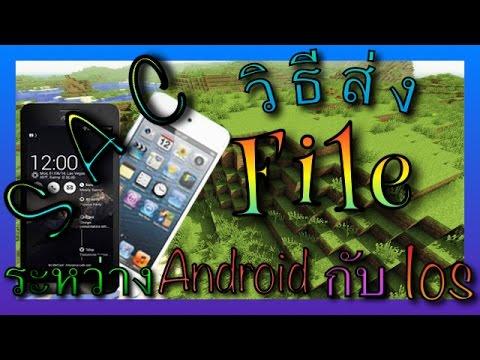 วิธีส่งไฟล์ระหว่าง android กับ ios