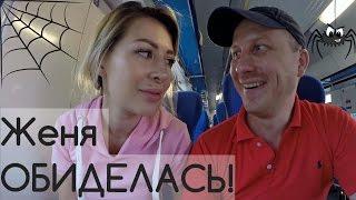 #10 Одесса | Odessa | ЖЕНЯ ОБИДЕЛАСЬ, ИНТЕРСИТИ+, СУПЕРОТЕЛЬ