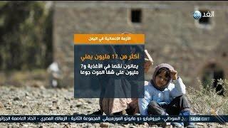 فيديو| موانئ اليمن أصبحت جاهزة لاستقبال المساعدات الإنسانية