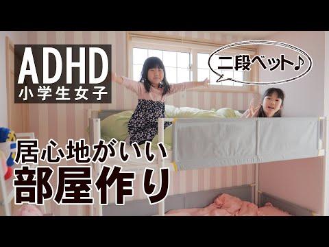 壁紙張り替えてベッドも購入!自分の部屋で宿題&片付け頑張れるかな【ADHD小学生女子】