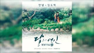 Download mp3: http://adf.ly/1eyctt title: 달의 연인 - 보보경심 려 ost part 13 / moon lovers: scarlet heart ryeo artist: im do hyuk (임도혁) feat. loco langua...