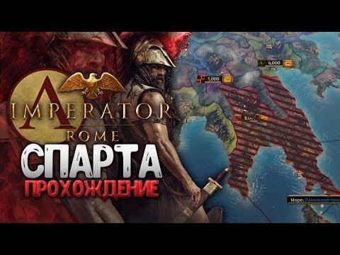 CПАРТА в Imperator: Rome ● Обзор Фракции и Начало Прохождения в новой стратегии от PARADOX