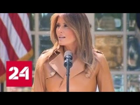 Меланию Трамп объявили пропавшей без вести - Россия 24