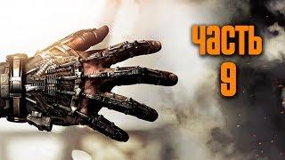 Прохождение Call of Duty: Advanced Warfare [60 FPS] —  Часть 9: Крушение
