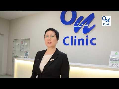 Ролик о Международном медицинском центре On Clinic Алматы