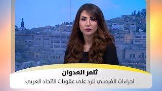 ثامر العدوان - اجراءات الفيصلي للرد على عقوبات الاتحاد العربي