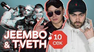 Узнать за 10 секунд | JEEMBO & TVETH угадывают треки Pharaoh, Lil Peep, Morgenshtern и еще 32 хита