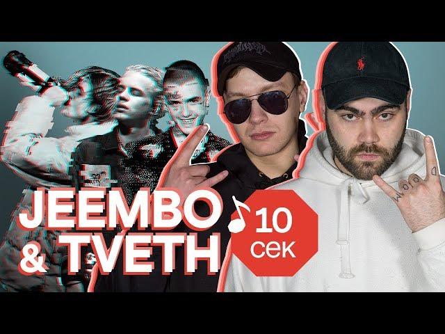 Узнать за 10 секунд   JEEMBO & TVETH угадывают треки Pharaoh, Lil Peep, Morgenshtern и еще 32 хита