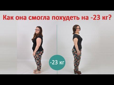 Как похудеть на 23 кг? Наталья раскрывает секрет похудения #какпохудеть #секретпохудения - Простые вкусные домашние видео рецепты блюд