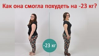 Как похудеть на 23 кг? Наталья раскрывает секрет похудения #какпохудеть #секретпохудения
