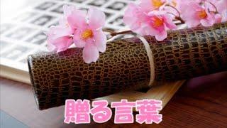春の卒業式シーズンに定番の1曲。 海援隊の「贈る言葉」です。 1979年(昭和54年)の懐かしい昭和歌謡になります。