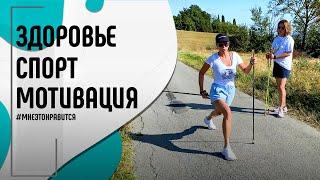 Здоровье и спорт: полезная нагрузка, правильное питание и мотивация | Мне это нравится! #122 (18+)