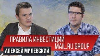 Как продать свой стартап стратегическому инвестору Mailru Group?  Алексей Милевский