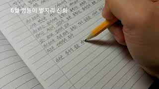 쌍둥이 별자리 신화 연필쓰기 / handwriting