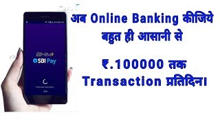 BHIM SBI Pay, a simplest way to transfer money