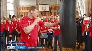 ГТРК Белгород - Александр Поветкин дал мастер-класс белгородским кикбоксерам