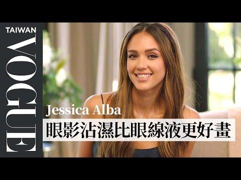 潔西卡·艾芭 Jessica Alba 教你五分鐘畫出誇張幾何眼線妝|大明星化妝間|Vogue Taiwan