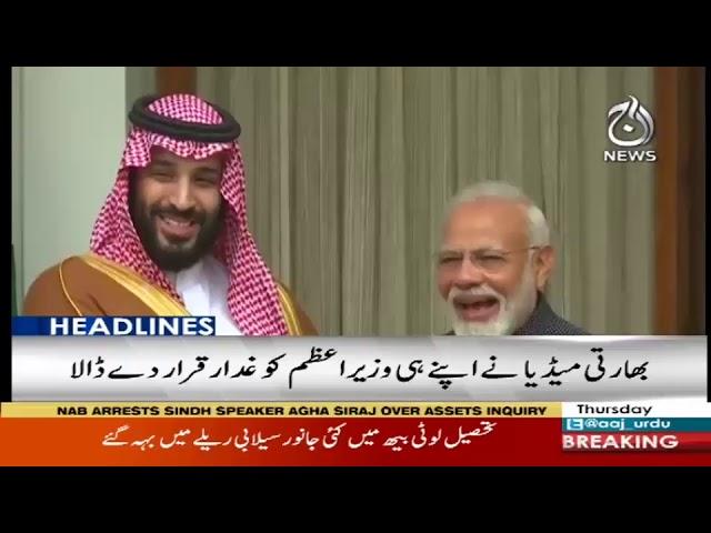 Headlines 12 AM | 21 February 2019 | Aaj News