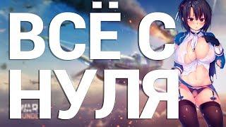 War Thunder - С Самого Нуля! Сезон 1 - Серия 1