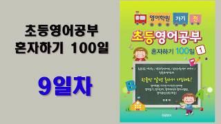 [9일차] 독학영어첫걸음 독학영어공부 100일 (영어독…