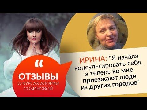 0 Ирина: «Я начала консультировать себя, а теперь ко мне приезжают люди из других городов»