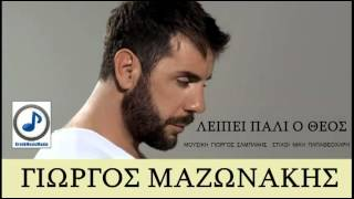 Mazonakis Giorgos ~ Leipei pali o theos ~ Greek New Song 2012 HQ