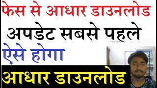 फेस से आधार डाउनलोड करें - HOW TO DOWNLOAD AADHAAR USING FACE WITHOUT MOBILE NUMBER REGISTERED