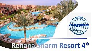 Обзор отеля REHANA SHARM RESORT 4 Египет Шарм эль Шейх Обзор отеля