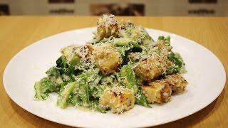 Салат Цезарь. Caesar salad. Готовит Никита Сергеевич