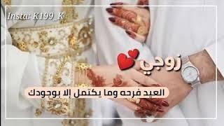 أفخم وارقى تهنئة العيد زوجي حبيبي 2020 تهنئة عيد الفطر 2020 ❤حالات واتساب